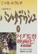 パン・タデウシュ 下 (講談社文芸文庫)(講談社文芸文庫)