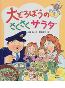 大どろぼうのさくさくサラダ (大どろぼうのクッキング)