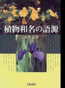 植物和名の語源 新装版