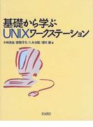 基礎から学ぶUNIXワークステーション