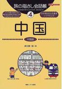 旅の指さし会話帳 4 中国 (ここ以外のどこかへ!)