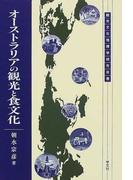 オーストラリアの観光と食文化 (観光文化地理学研究双書)