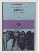 インディアス群書 20 記憶と近代