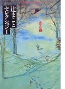辻まことセレクション 1 山と森 (平凡社ライブラリー)(平凡社ライブラリー)