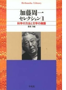 加藤周一セレクション 1 科学の方法と文学の擁護