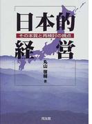 日本的経営 その本質と再検討の視点