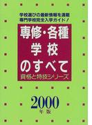 専修・各種学校のすべて 2000年版 (資格と特技シリーズ)