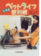 北海道ペットライフ便利帳 ペットと暮らすためのタウン情報満載!