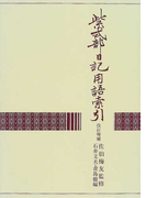 紫式部日記用語索引 改訂増補 復刻版 (古典文学資料叢書)