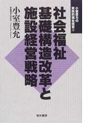 社会福祉基礎構造改革と施設経営戦略 (小室豊允の実践的福祉経営)