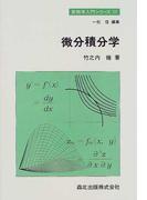 微分積分学 (新数学入門シリーズ)