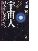 宇宙人は本当に実在する (KAWADE夢文庫)(KAWADE夢文庫)