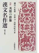 漢文名作選 第2集2 英傑の群像