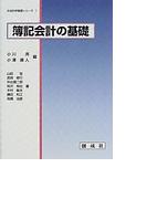 簿記会計の基礎 (社会科学基礎シリーズ)