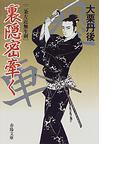 裏隠密牽く (春陽文庫 二条左近無生剣)