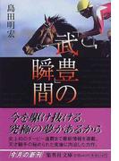 「武豊」の瞬間 (集英社文庫)(集英社文庫)