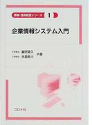企業情報システム入門 (情報・技術経営シリーズ)