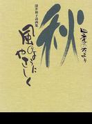 秋風のようにやさしく 深井和子詩画集 (四季のたより)