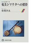 奄美シマウタへの招待 (かごしま文庫)