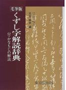 くずし字解読辞典 毛筆版