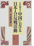 日中戦争下中国における日本人の反戦活動