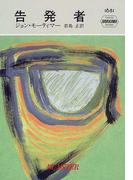 告発者 (Hayakawa pocket mystery books)(ハヤカワ・ポケット・ミステリ・ブックス)