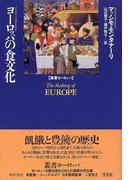 ヨーロッパの食文化 (叢書ヨーロッパ)
