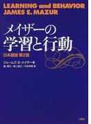 メイザーの学習と行動 日本語版第2版