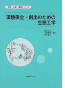 環境保全・創出のための生態工学 (地球・人間・環境シリーズ)