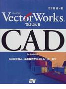 MiniCAD VectorWorksではじめるCAD For Macintosh CADの導入、基本操作から3Dムービーまで