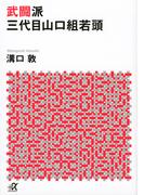 武闘派三代目山口組若頭 (講談社+α文庫)(講談社+α文庫)