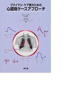 プライマリ・ケア医のための心臓病ケースアプローチ