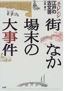 街なか場末の大事件 (チャレンジ江戸の古文書)