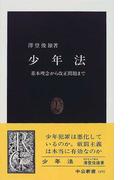 少年法 基本理念から改正問題まで (中公新書)(中公新書)