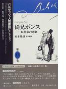 バルザック「人間喜劇」セレクション 第13巻 従兄ポンス