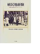 植民地経験 人類学と歴史学からのアプローチ
