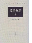源氏物語 2 (日本文学研究論文集成)