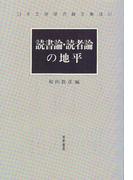 読書論・読者論の地平 (日本文学研究論文集成)