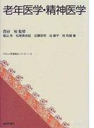 老年医学・精神医学 (やさしい医療福祉シリーズ)