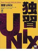 独習UNIX