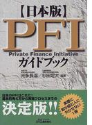 日本版PFIガイドブック Private finance initiative (B&Tブックス)