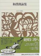 新編日本古典文学全集 19 和漢朗詠集