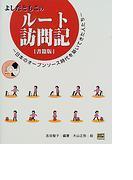 よしだともこのルート訪問記 日本のオープンソース時代を築いてきた人たち 書籍版