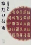 篆刻の芸術 (小学館ライブラリー)