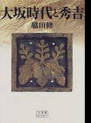 大坂時代と秀吉 (小学館ライブラリー)