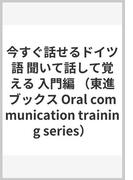 今すぐ話せるドイツ語 聞いて話して覚える 入門編 (東進ブックス Oral communication training series)