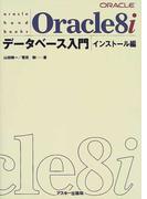 Oracle8iデータベース入門 インストール編 (Ascii books Oracle hand books)