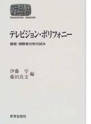 テレビジョン・ポリフォニー 番組・視聴者分析の試み (Sekaishiso seminar)