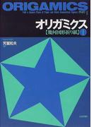 オリガミクス 1 幾何図形折り紙