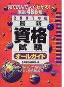 最新資格試験オールガイド 見て読んでよくわかる!厳選486種 2001年版